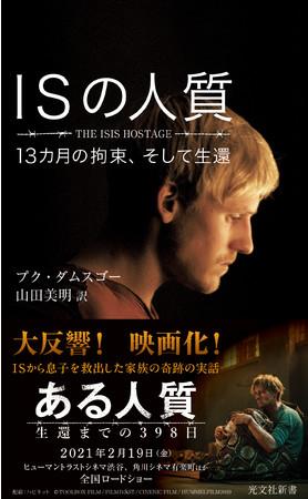 映画『ある人質 生還までの398日』の原作本『ISの人質 13カ月の拘束、そして生還』が増刷&新帯で出荷!
