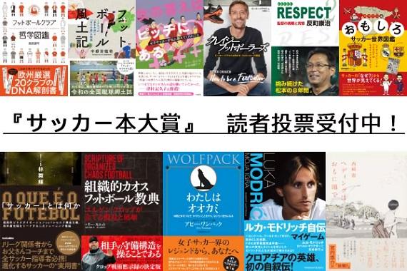 「サッカー本大賞2021」優秀作品が決定! 「読者賞」投票も受付開始