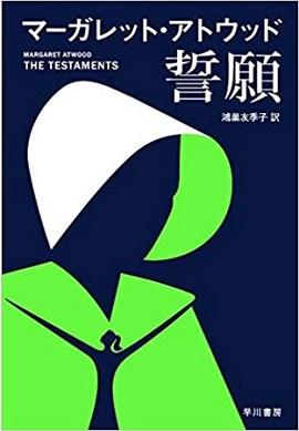 マーガレット・アトウッドさん著『誓願』(訳:鴻巣友季子さん/早川書房)