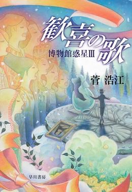 『歓喜の歌 博物館惑星Ⅲ』書影