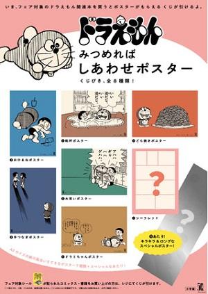 ドラえもんのくじびき型ブックフェア「春のドラえもんフェア」開催!