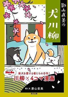 影山直美さん著『影山直美の犬川柳』
