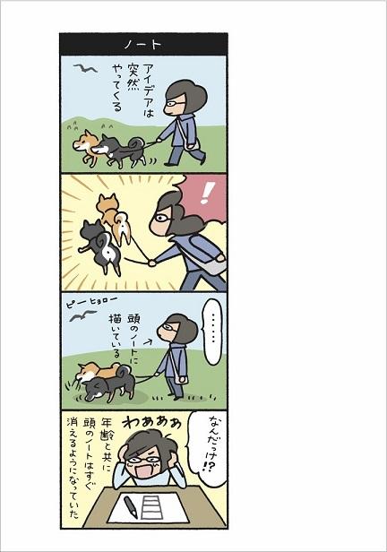 川柳と 4コマ漫画と 柴犬と 『影山直美の犬川柳』より「影山直美が詠む犬川柳」
