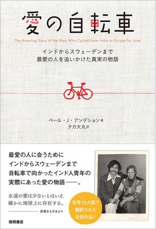 『愛の自転車 インドからスウェーデンまで最愛の人を追いかけた真実の物語』