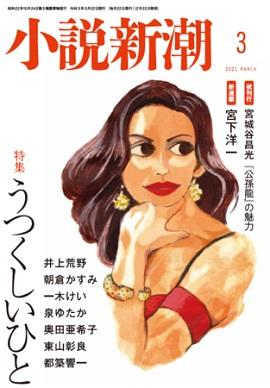 『小説新潮』3月号