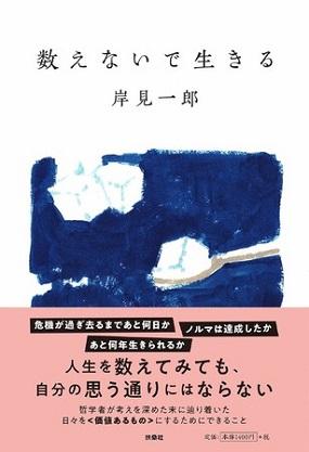 読書会<ペアドク>が『嫌われる勇気』著者・岸見一郎さんを招いてオンライン開催!