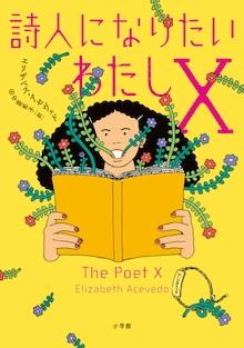 エリザベス・アセヴェドさん著『詩人になりたいわたしX』(訳:田中亜希子さん)