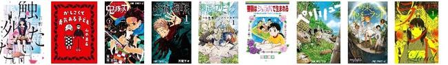 第25回手塚治虫文化賞・マンガ大賞ノミネート9作品の書影