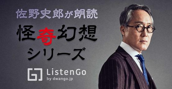 佐野史郎さんが朗読する江戸川乱歩作品がオーディオブック化!