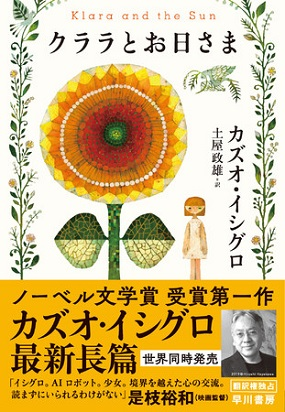 カズオ・イシグロさん著『クララとお日さま』(訳:土屋政雄さん)