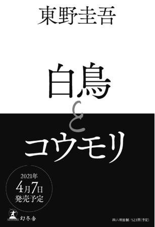 東野圭吾さん著『白鳥とコウモリ』