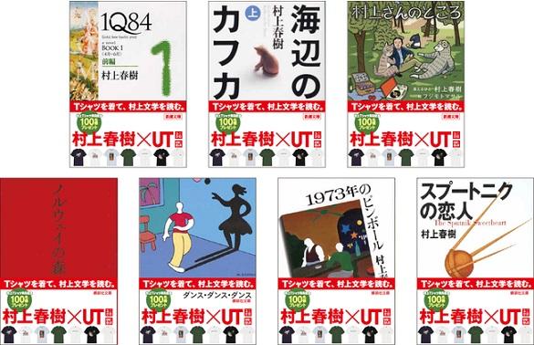 村上春樹さん×ユニクロ「UT」がコラボTシャツを発売! 講談社文庫×新潮文庫は特別柄Tシャツ(非売品)が当たるキャンペーンを開催