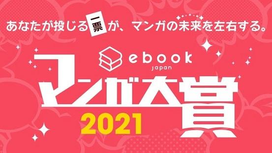 第1回ebookjapanマンガ大賞が決定!