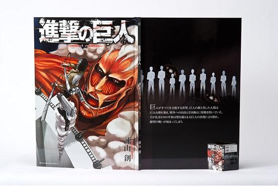 世界一大きな書籍『巨人用 進撃の巨人』世界100冊限定発売!