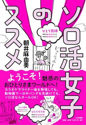 朝井麻由美さん著『ソロ活女子のススメ』