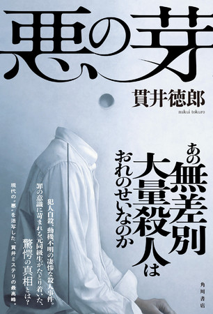 貫井徳郎さん著『悪の芽』