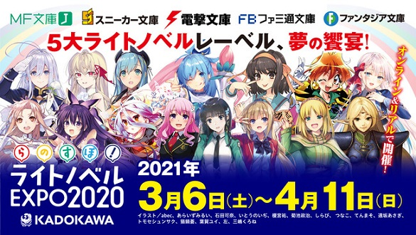 「KADOKAWA ライトノベルEXPO 2020」開催!