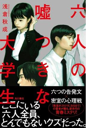 浅倉秋成さん著『六人の嘘つきな大学生』(KADKAWA)