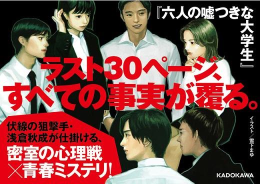 浅倉秋成さん著『六人の嘘つきな大学生』(KADOKAWA) 書店用POP