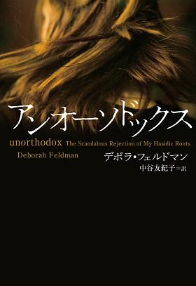デボラ・フェルドマンさん著『アンオーソドックス』(訳:中谷友紀子さん)