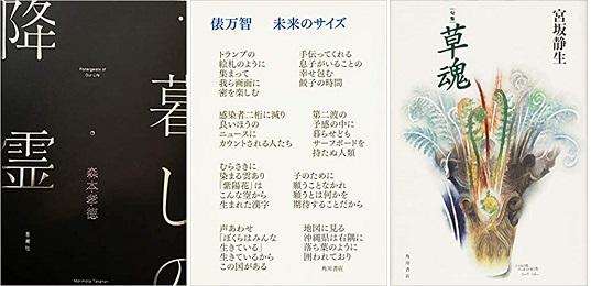 「第36回詩歌文学館賞」各部門の受賞作が決定!