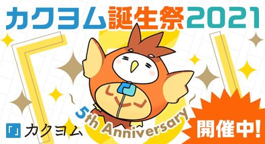 Web小説サイト「カクヨム」が5周年!プレゼントキャンペーンを開催