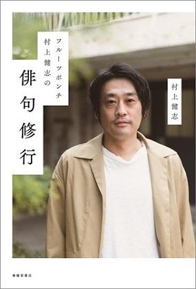 『フルーツポンチ村上健志の俳句修行』(カバーイメージは変更となる場合があります)