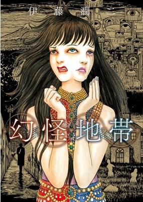 伊藤潤二さん著『幻怪地帯』