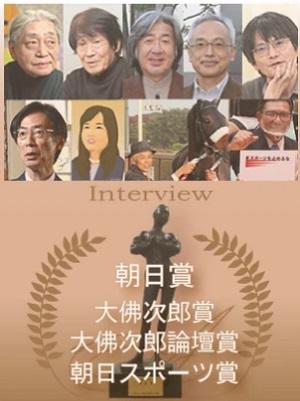 朝日賞・大佛次郎賞・大佛次郎論壇賞などの受賞者インタビューを公開