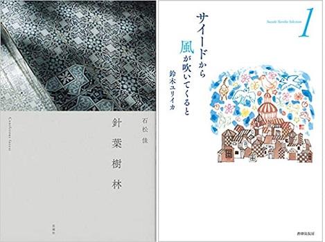 第71回H氏賞および第39回現代詩人賞が決定!