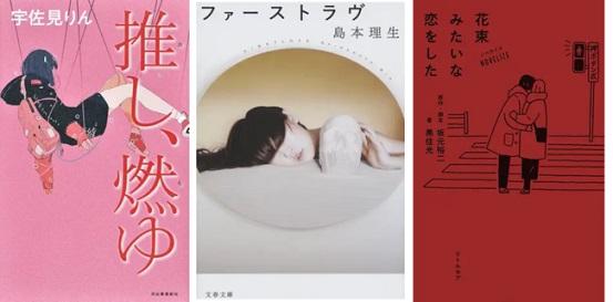 「honto」2021年2月月間ランキング 宇佐見りんさん芥川賞受賞作『推し、燃ゆ』が先月に続き総合1位