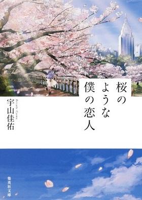 宇山佳佑さん著『桜のような僕の恋人』