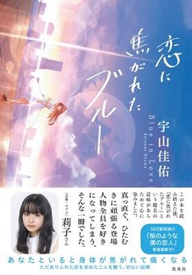 宇山佳佑さん著『恋に焦がれたブルー』