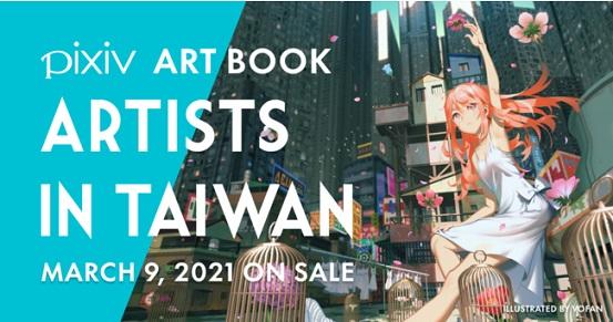 台湾で活躍するイラストレーター・漫画家83名の作品を収録した画集『ARTISTS IN TAIWAN』刊行