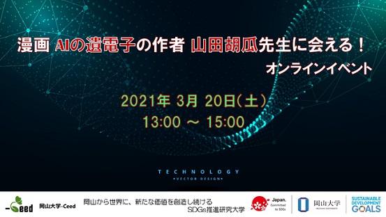 3月20日(土)に漫画「AIの遺電子」の作者 山田胡瓜さんに会えるオンラインイベントを開催!