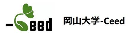 岡山大学-Ceed