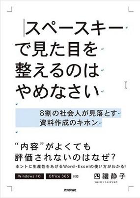 四禮静子さん著『スペースキーで見た目を整えるのはやめなさい 8割の社会人が見落とす資料作成のキホン』(技術評論社)