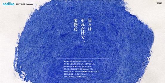 高崎卓馬さんの詩を佐藤健さん、窪田正孝さん、安藤サクラさんらが朗読