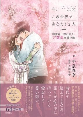 平泉春奈さん著『今、この世界であなたと2人 ~時重ね、想い紡ぐ。万葉集の愛の歌~』(監修:吉田裕子さん)