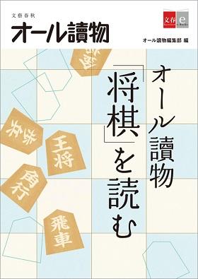 『オール讀物』初の将棋小説特集が菊池寛「石本検校」を加えて電子書籍化