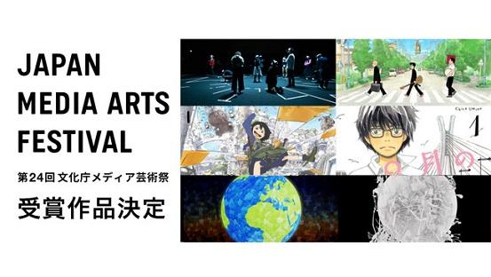「第24回文化庁メディア芸術祭」受賞作品が決定!