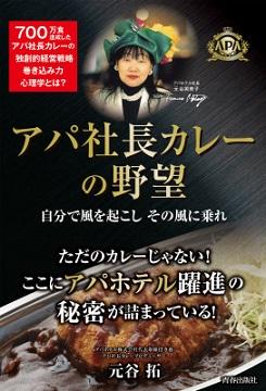 元谷拓さん著『アパ社長カレーの野望』