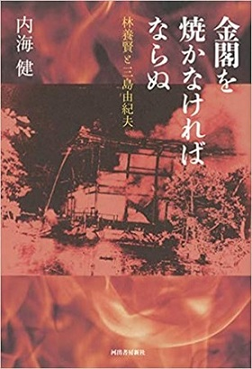 内海健さん著『金閣を焼かねばならぬ 林養賢と三島由紀夫』
