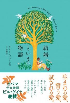 タヤリ・ジョーンズさん著『結婚という物語』(訳:加藤洋子さん)