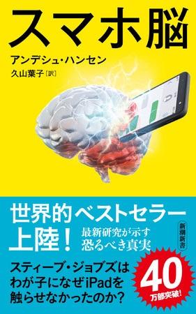 アンデシュ・ハンセンさん著『スマホ脳』(訳:久山葉子さん/新潮新書)