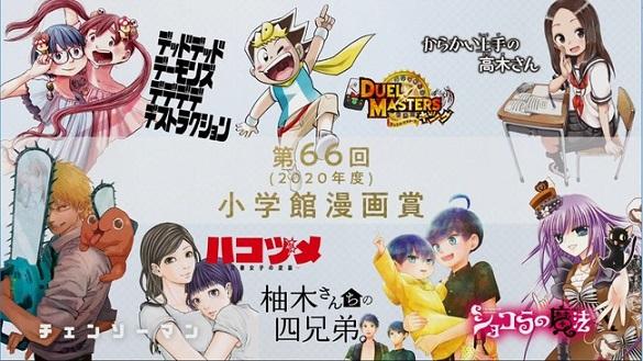「小学館漫画賞」受賞記念ムービーが公開!