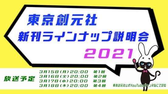 東京創元社「新刊ラインナップ説明会」をオンライン番組形式で配信!