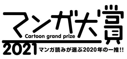 「マンガ大賞2021」が決定!