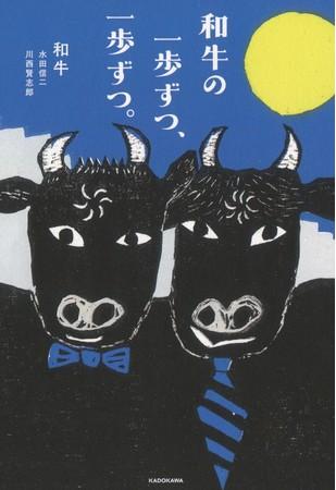 「和牛」水田信二さん・川西賢志郎さん著 『和牛の一歩ずつ、一歩ずつ。』
