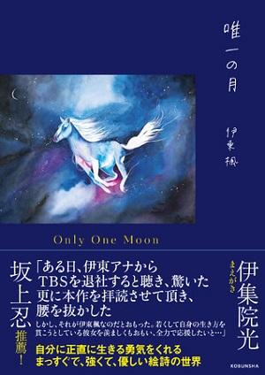 伊東楓さん著『唯一の月』